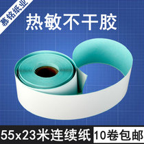 Thermal paper adhesive 55mm*23m continuous paper Medical special label sticker printer printing paper can be customized