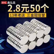 强力磁铁器超强磁力贴片小吸铁石汝磁钢高强度铷薄圆形钕铁硼磁片