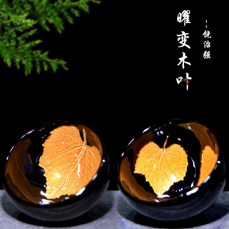 Rao Zhiqiang wood leaf kungfu tea lamp jian Tianmu tea cup Bodhi wood leaf ceramic tasting cup single cup