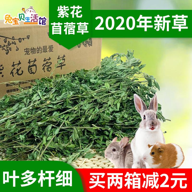 20 лет свежесухая альфальфа трава молодой кролик сено дракон кошка кролика трава кролика корма 1KG