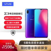 (6 issue of interest-free complimentary screen treasure) Vivo Z3 water droplet comprehensive screen Qualcomm Dragon 710AIE processor full Netcom Smart 4G Limited Edition new mobile phone official authentic vivoz3 Z3