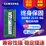 Samsung 8G DDR4 PC4 2133P four notebook computer memory new shipping compatible with 4G 16