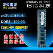 Lenovo original Ramaxel memory technology 4G DDR3 1600 4G desktop memory compatible with 1333