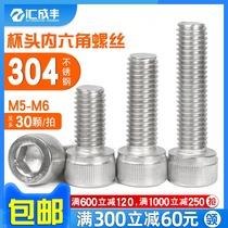 M5M6内六角螺丝304不锈钢内六角螺栓杯头螺丝钉圆柱螺钉加长螺栓