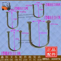 Forklift U-shaped bolt lifting cylinder lifting clip screw fixing bolt clasp joint Hangzhou Fork Cylinder support block 3 tons