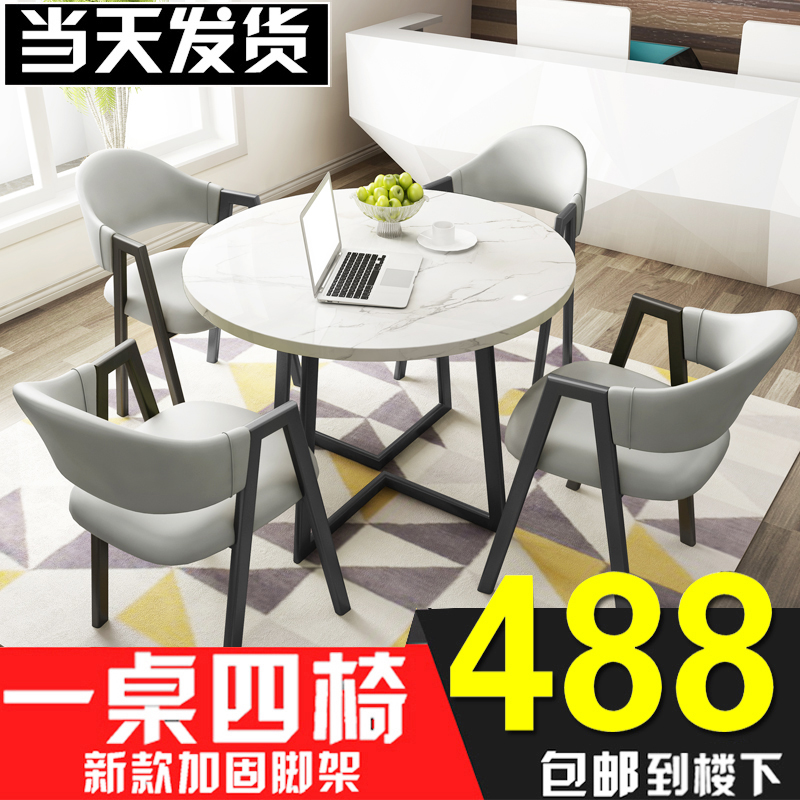 Negotiating table and chair combination reception shop guests casual table and chairs small office small round table table