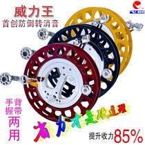 Fei Yue 2018 hand brake new full King kite line wheel anti-reverse power Wang magnesium aluminum alloy light stainless steel