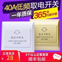 Card to take power switch hotel low frequency induction card to take power switch hotel induction card to take power switch 40A
