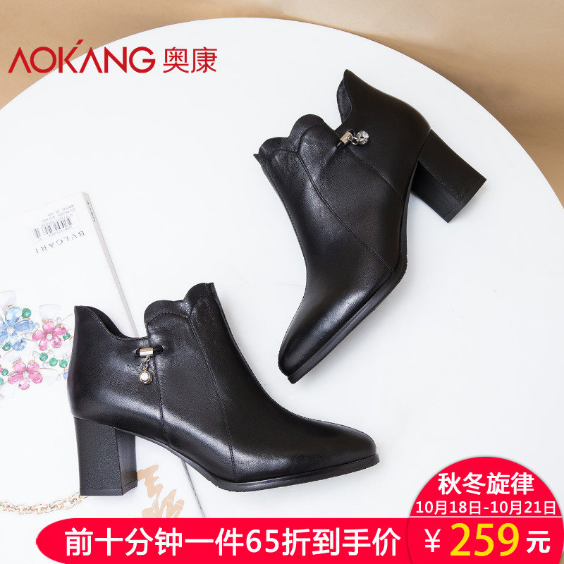 Aokang women's shoes 2018 autumn new products side zipper pointed fashion women's boots sheepskin color elegant women's shoes