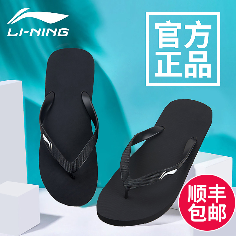 Li Ning character slippers mens anti-slip 2020 new sports beach wear wear-resistant clip-foot brand casual womens swimming