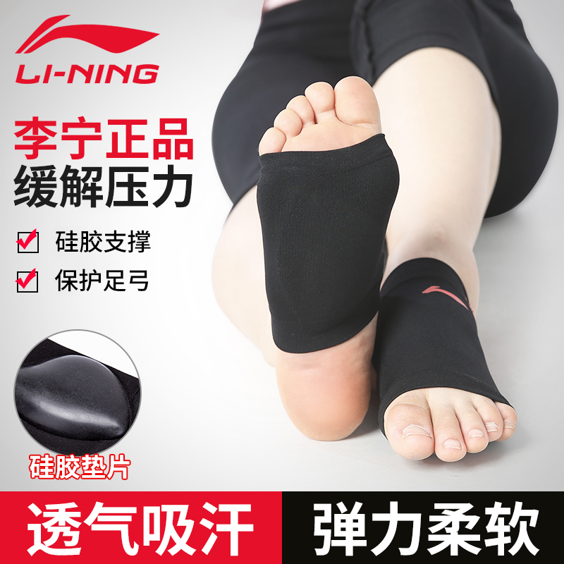 Li Ning silicone foot bow pad flat foot correction insole thin leg support collapse crossbow male and female high foot guard improvement