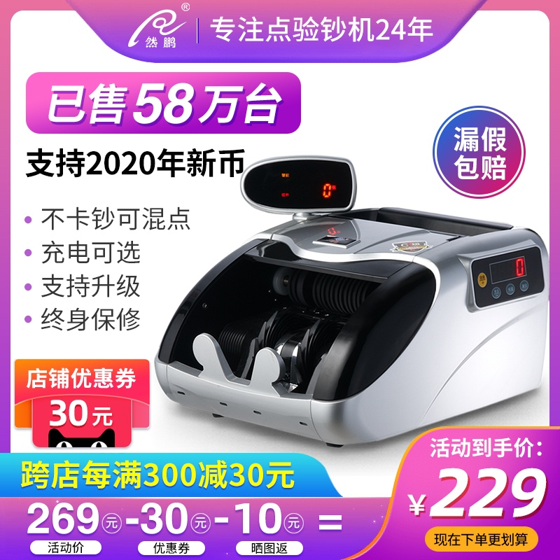 (Sold 580000 yuan) Ranpeng 2020 new version of the cash machine commercial smart small cash register portable RMB counting machine home office Class B charging machine money machine money machine