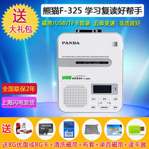 PANDA/Panda F-325 Duplicator Authentic Tape Recorder English Learning U-disk MP3 Player