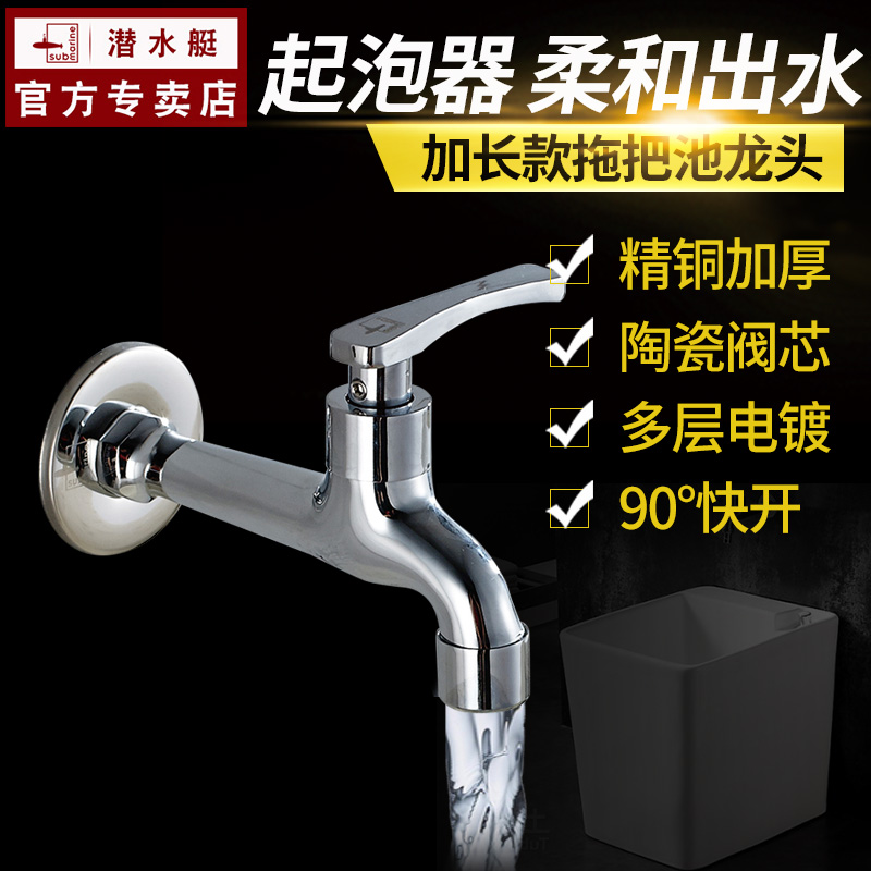Submarine single cold lengthened nozzle, refined copper thickened mop pool faucet, pier pool, laundry tank faucet