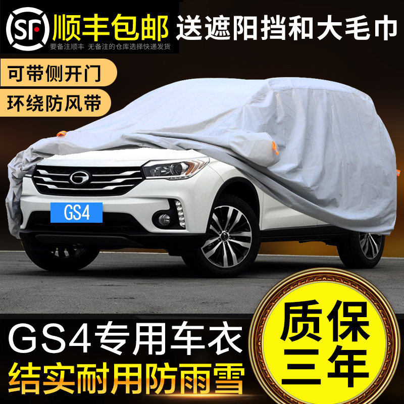 Guangzhou Automobile Chuanqi gs4 car clothing car cover sunscreen rain insulation special legendary SUV thickening car sunshade GS8