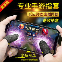 (Electronic competition dedicated) anti-sweat finger set to eat chicken finger set king hand touch screen gloves to play games anti-hand sweat professional thumb competitive version anti-slip ultra-thin hit god device mobile phone glory sweating