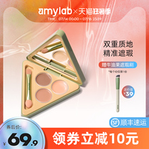 (SF)amy Anmei avocado three-color concealer liquid covers the face spots acne marks dark circles