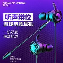 In-Ear Gaming manger du poulet Jeu Ordinateur Casque Fil contrôle avec double mobile jeux casque de jeu Gaming headset