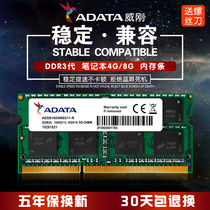 ADATA Wygwick DDR3L 1600 8G laptop memory 4G low voltage compatible with DDR3 1333