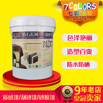 Exterior wall interior wall universal texture paint scraping paint sand glue paint batch scraping spray sand wall-like ancient high-grade art paint