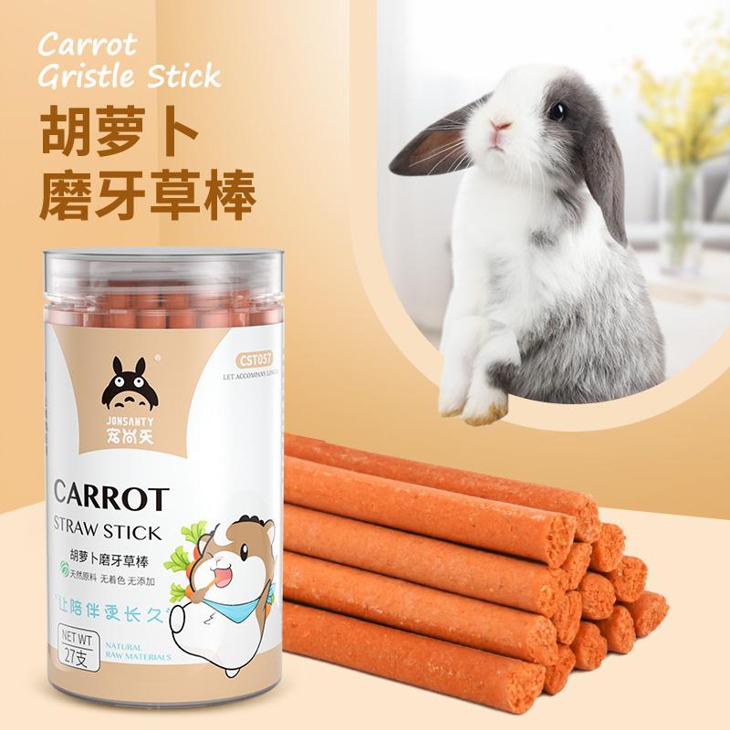 Кролик трава торт закуски морковь шлифовальные зубные палочки кролика специальные морские свинки травы кирпич хомяк шлифовальные зубы камень продовольственных принадлежностей