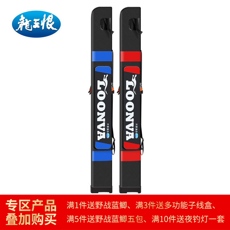 Longwanghe fishing gear wrapped fishing rod wrapped fishing rod wrapped fishing rod wrapped waterproof fishing gear wrapped fishing rod wrapped fishing rod wrapped seapole wrapped receiving bag