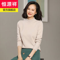 Hengyuanxiang Ms. Cashmere Sweater Half High Neck Autumn and Winter Pullover Knitted Sweater Women