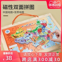 China map puzzle magnetic world wooden educational toys 3 Intelligence Development 6 years old primary school children boys and girls