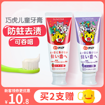 Japan clever tiger tooth paste contains fluoride for babies 1 swallowable 12 Baby toothbrushes 2 For young children 3 Anti-moth over 6 years old