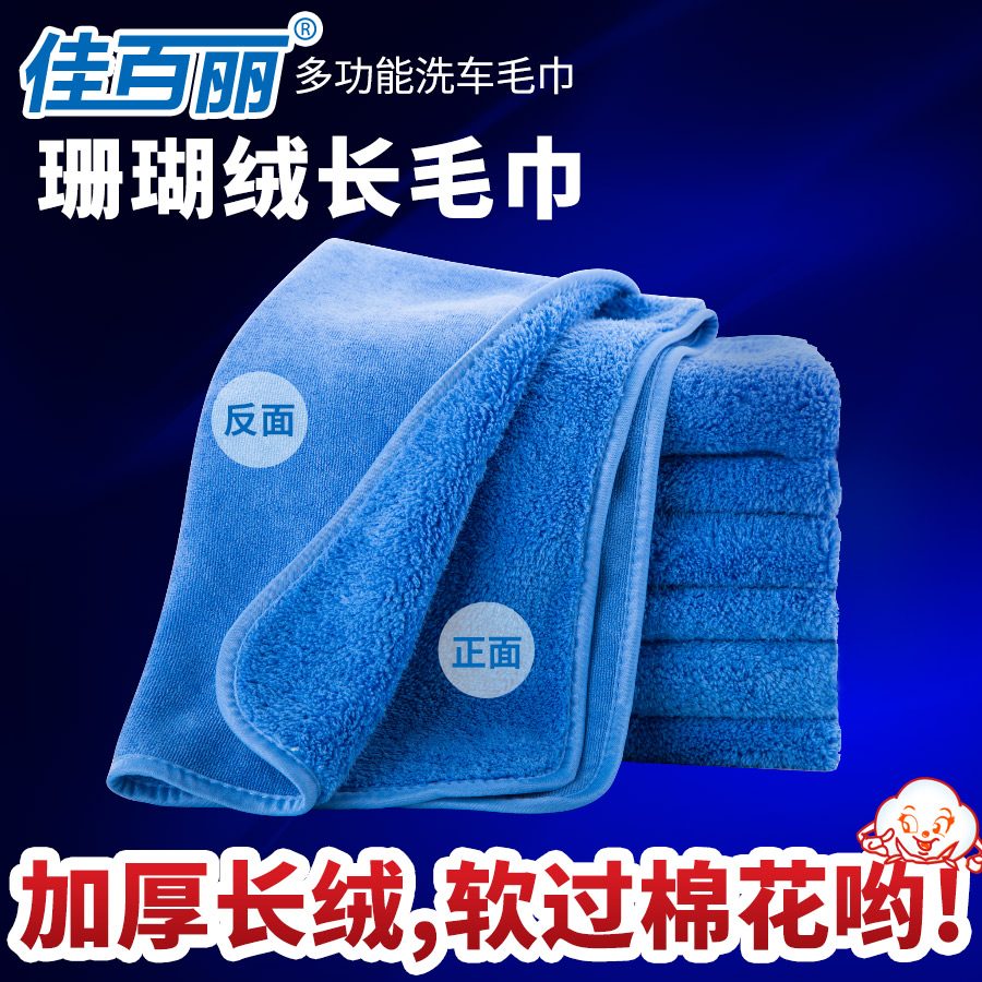 Car wash towel absorbs water and thickens the interior special wipe car towel large does not drop the fur car glass deer leather car rag