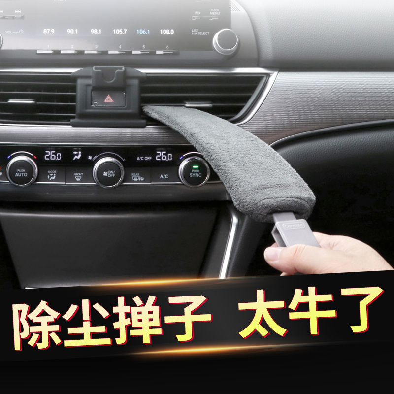 Inside the car cleaning artifact air conditioning air-out air cleaning tool duster brush car interior supplies