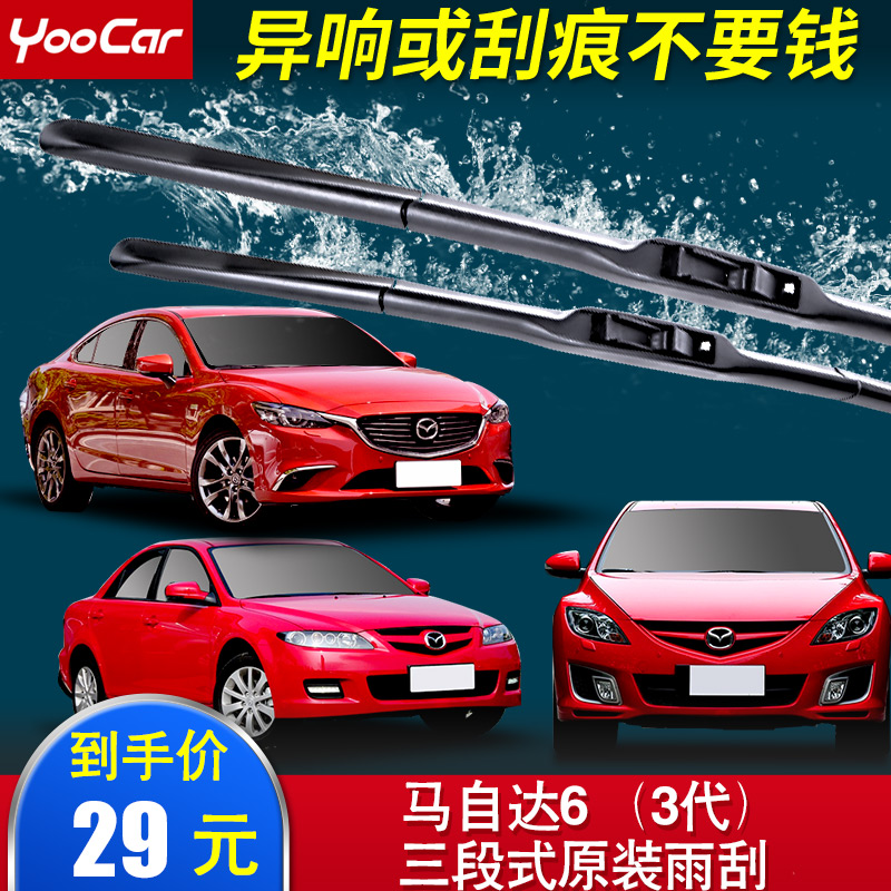 Suitable for Mazda 6 Wing Artes wiper original 13-year-old horse 6 horse six original rubber strip wipers