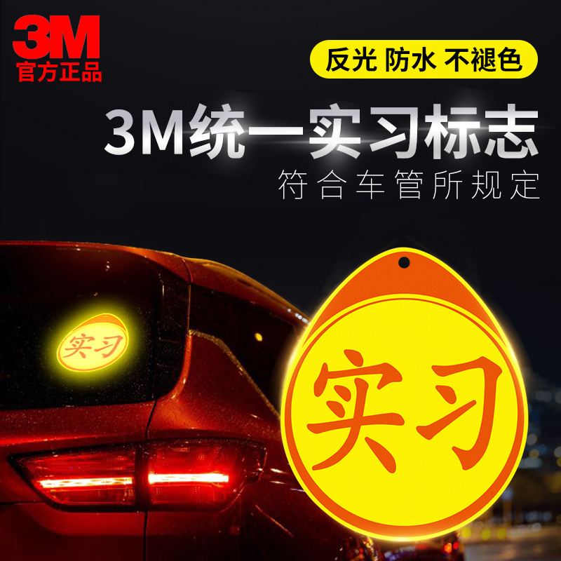 3m car tube unified internship logo car paste reflective paste sun protection waterproof magnetic suction cup-type car sticker new