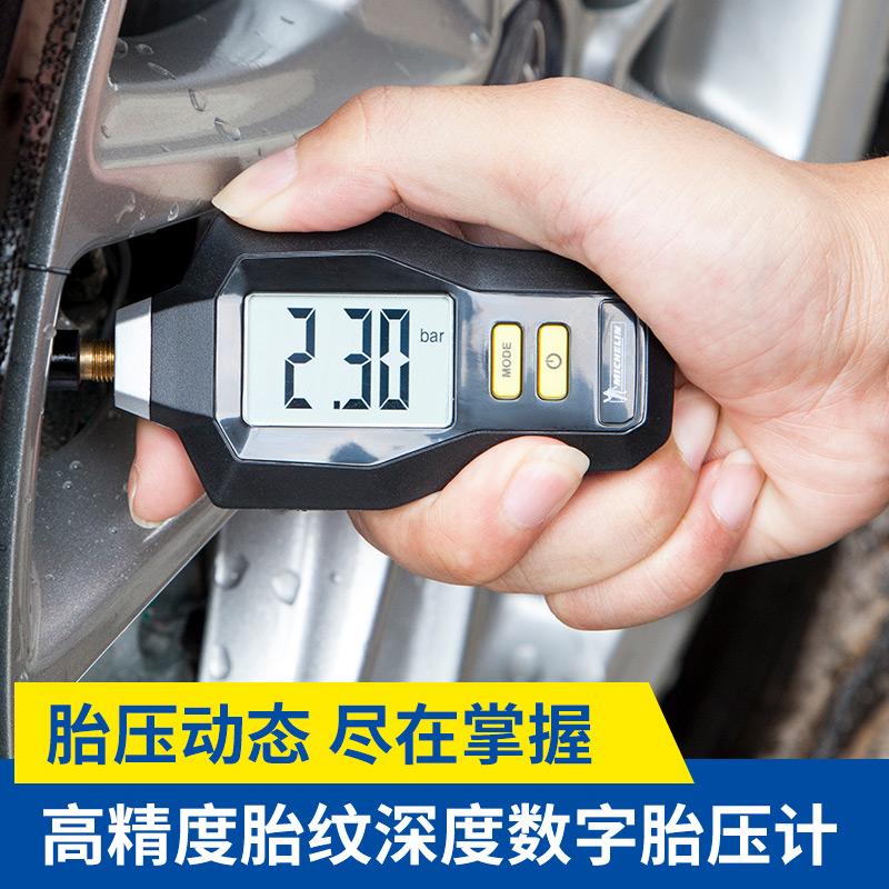 Michelin tire pressure gauge air pressure gun inflatable tire high-precision pressure gauge gas car number display monitor