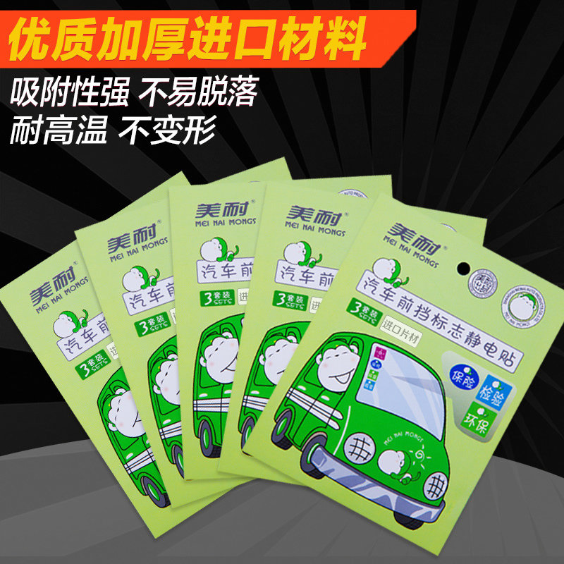 Car static paste annual inspection glass cross-border insurance car sticker car logo sticker annual review insurance vehicle tear-free