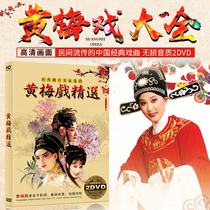 Genuine Huangmei opera dvd disc opera big full name family name segment HD film family car dvd disc