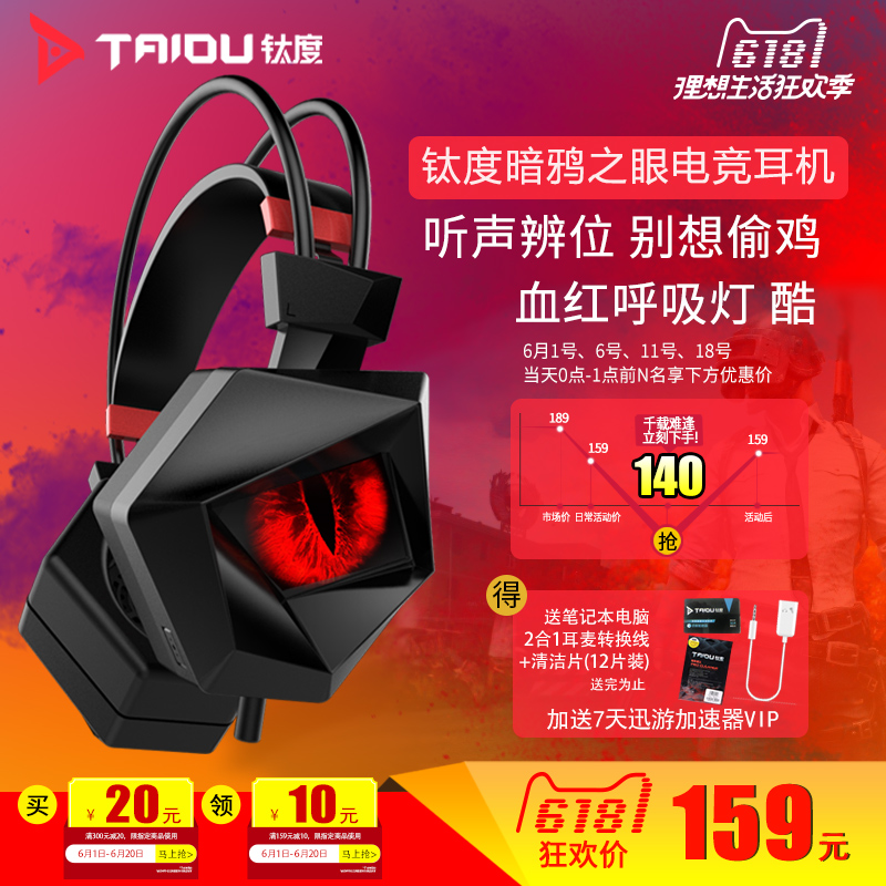 SKY recommends Titanium Degree Crow Eye Professional Competition Game 7.1 Channel Stereo Bass Headphone with Mac Tour Universal Frost Eye Eating Chicken Jedi Survival Super Geely Bat Suit