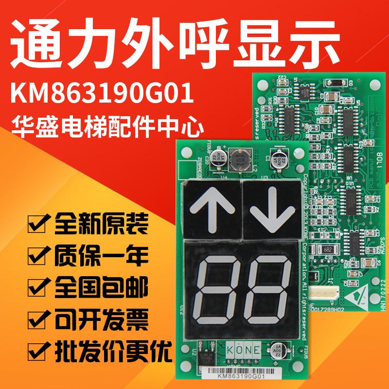Qualcomm Elevator Display Board 863193H03 NOH03 External Call Display Board KM863190G01 KM50017289H