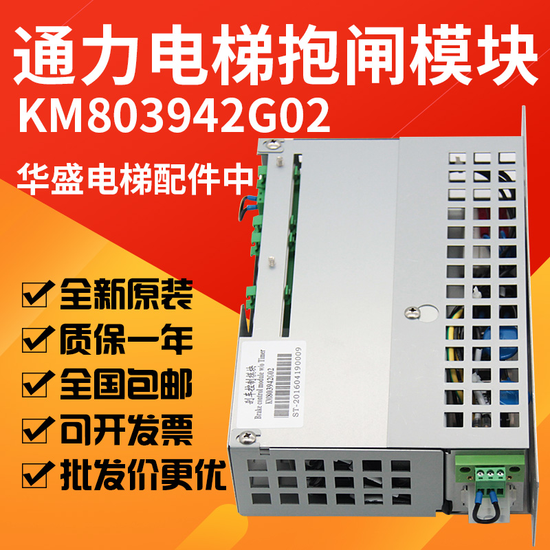 TONGHUA ELEVATOR ACCESSORIES TSO ELEVATOR LOCK MODULE KM803942G01 G02 TONGHUA LOCK POWER BOX