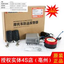 Authorized 4S shop for GW250 DL250 GSX250R alarm EN150 nondestructive installation Anti-theft device anti-counterfeiting