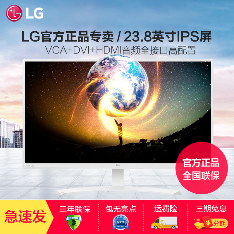 [The goods stop production and no stock]LG 24MP58VQ-W 23.8 inch IPS Full HD HDMI Wall Mount LCD Computer Monitor PS4