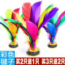 Chicken Feather shuttlecock Large set adult children fitness Color Goose Feather shuttlecock Pupils competition Big Flower shuttlecock