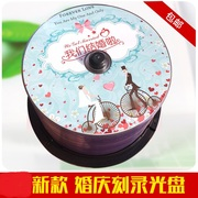 Ritek billion CD wedding wedding DVD CD ROM 50 CD