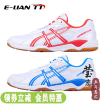 3ca047eb0fc41 Ying love ASICS love Alex Yasushi tennis de table chaussures pour hommes  chaussures b000d vraies chaussures
