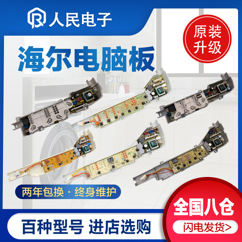 Haier automatic wave wheel washing machine main board accessories large and full size prodigy control motherboard line version universal