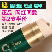 Liugong Fendai Red CC Bar Concealed Defects, Moisturized and Brightened Skin, Light Sensitive Air Cushion BB Cream Waterproof and Makeup-free Foundation Solution
