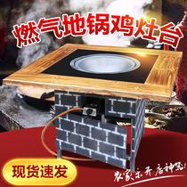 Wood turkey stove table big pot table hot pot gas stove indoor farmhouse pot chicken iron pot stew restaurant burning gas.