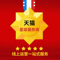 Meituan Public Dianping on behalf of the operation of store decoration activities planning and promotion Big V Dianping to create star-rated stores