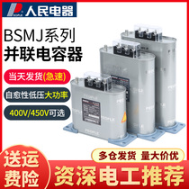 Peoples electric BSMJ-0 45 three-phase self-healing shunt capacitor 450V low voltage power reactive power compensator