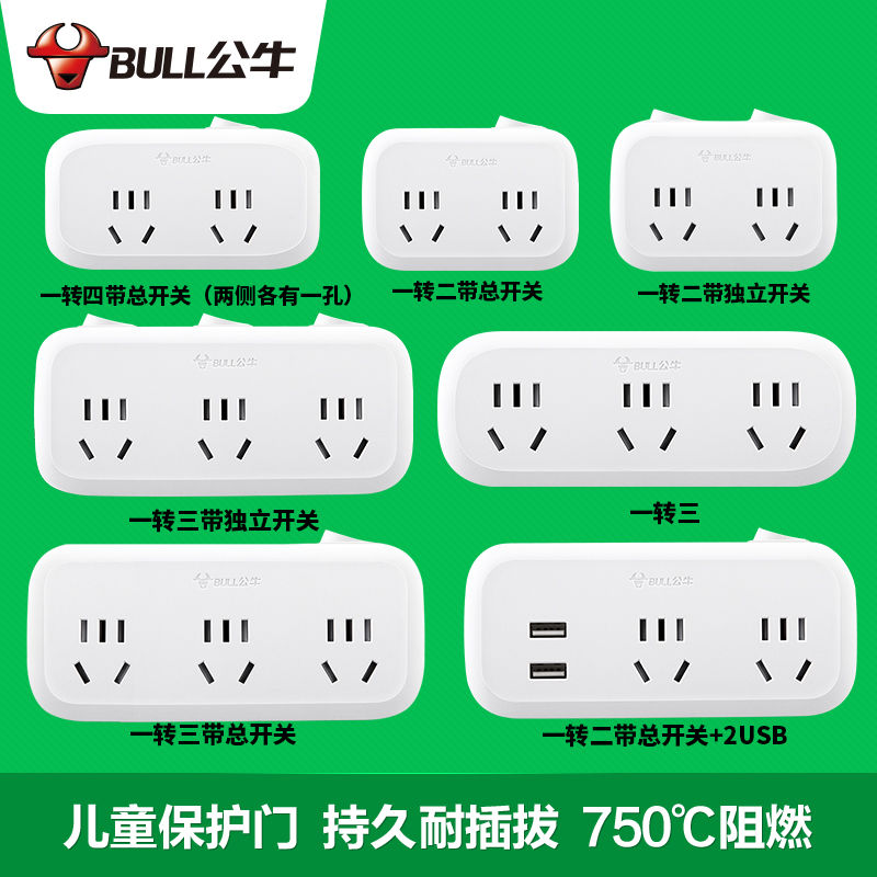 Bull socket power conversion plug 1-to-23-4 multi-function expansion converter wireless USB socket
